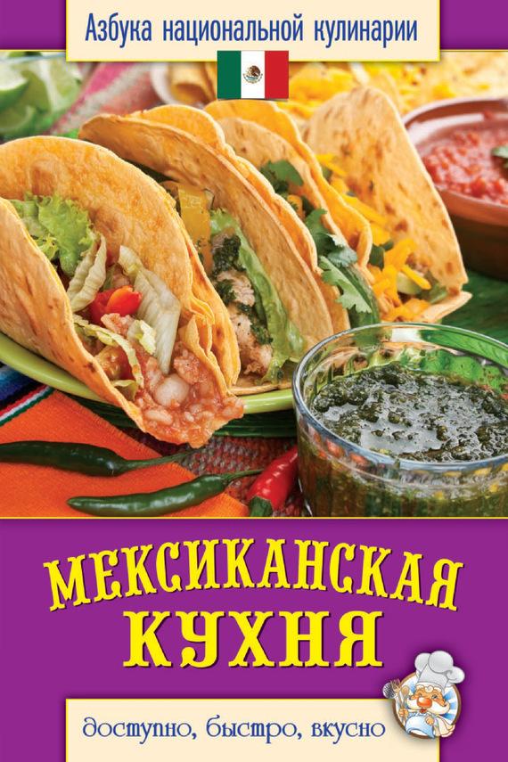 Светлана Семенова Мексиканская кухня. Доступно, быстро, вкусно