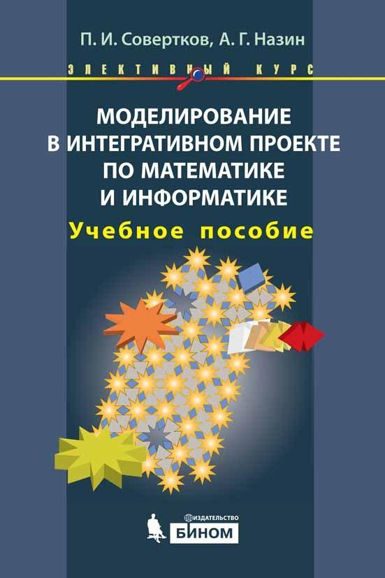 Скачать книгу по информатике для студентов бесплатно