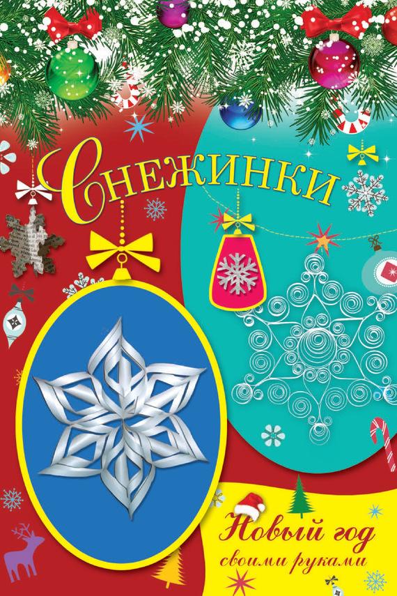 Елена Доброва Снежинки контэнт креативный квиллинг открытки украшения подарки