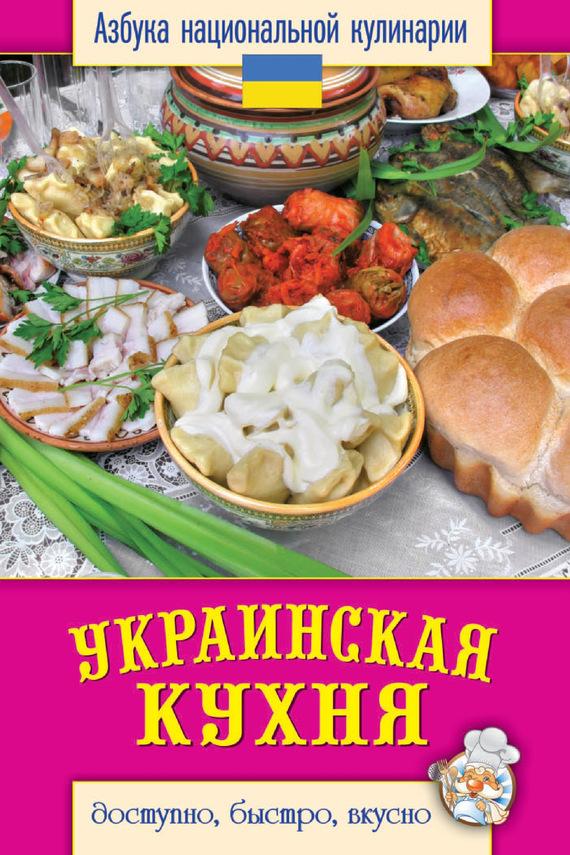 Светлана Семенова Украинская кухня. Доступно, быстро, вкусно