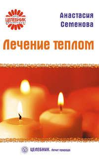 Семенова, Анастасия  - Лечение теплом