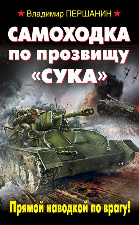 Владимир Першанин Самоходка по прозвищу «Сука». Прямой наводкой по врагу! цены онлайн