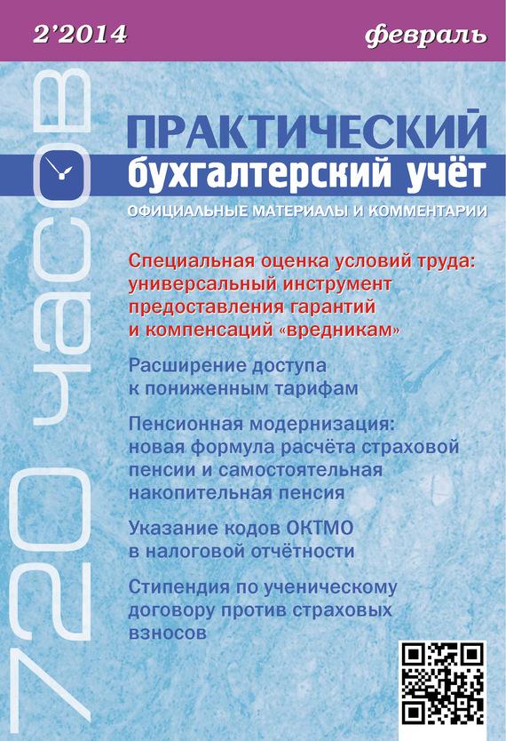 Практический бухгалтерский учёт. Официальные материалы и комментарии (720 часов) №2/2014 ( Отсутствует  )
