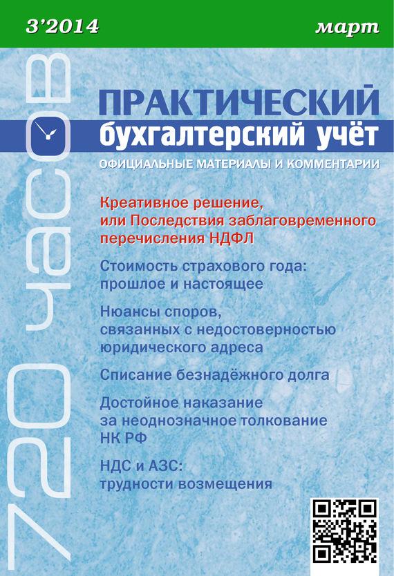 Практический бухгалтерский учёт. Официальные материалы и комментарии (720 часов) №3/2014 ( Отсутствует  )
