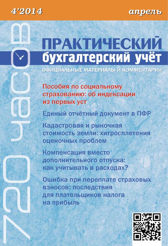 Практический бухгалтерский учёт. Официальные материалы и комментарии (720 часов) №4/2014 ( Отсутствует  )