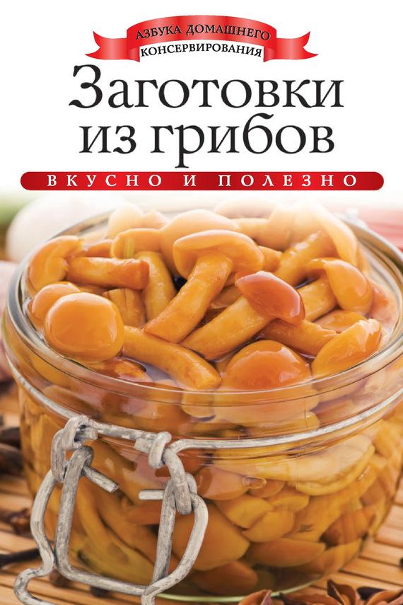 Ксения Любомирова Заготовки из грибов. Вкусно и полезно мицелий грибов груздь черный 60мл