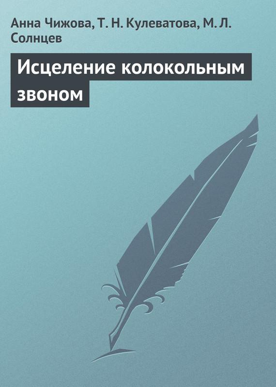 Анна Чижова бесплатно