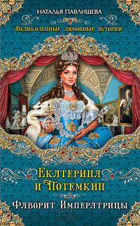 Павлищева, Наталья  - Екатерина и Потемкин. Фаворит Императрицы