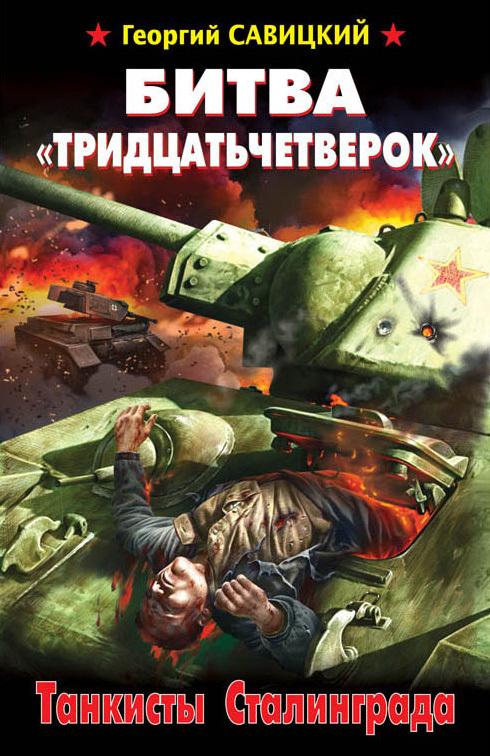 Георгий Савицкий - Битва «тридцатьчетверок». Танкисты Сталинграда