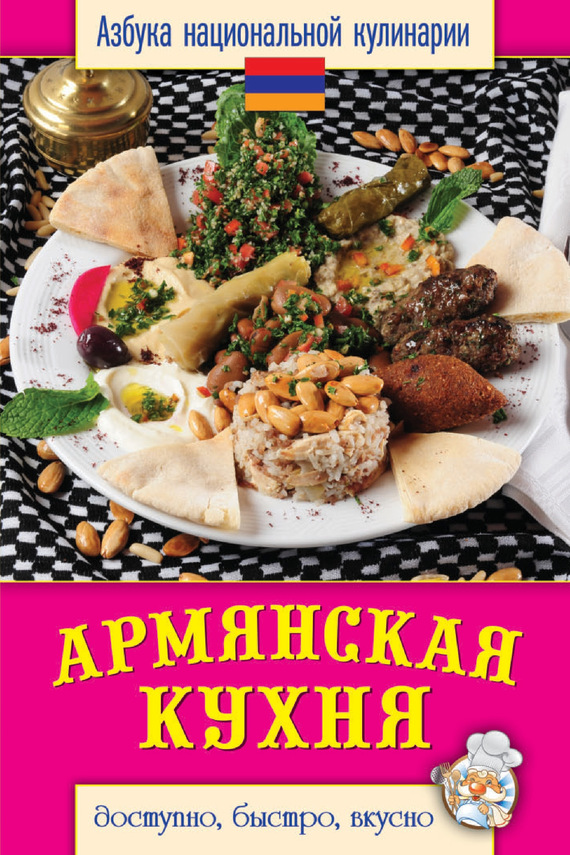 Светлана Семенова Армянская кухня. Доступно, быстро, вкусно