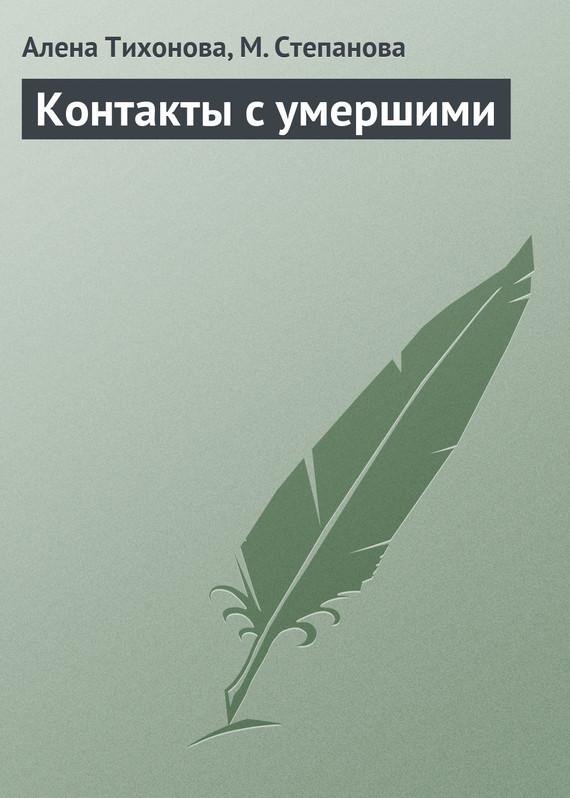 М. И. Степанова бесплатно