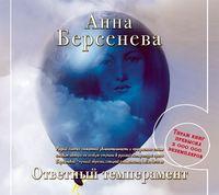Берсенева, Анна  - Ответный темперамент