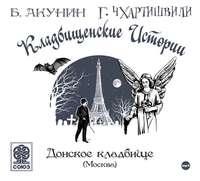 Акунин, Борис  - Старое Донское кладбище (Москва)