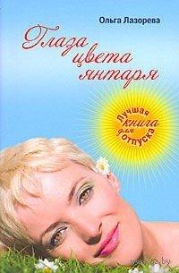 Лазорева, Ольга  - Глаза цвета янтаря