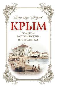 - Крым. Большой исторический путеводитель