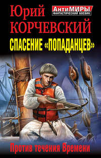 Корчевский, Юрий  - Спасение «попаданцев». Против течения Времени