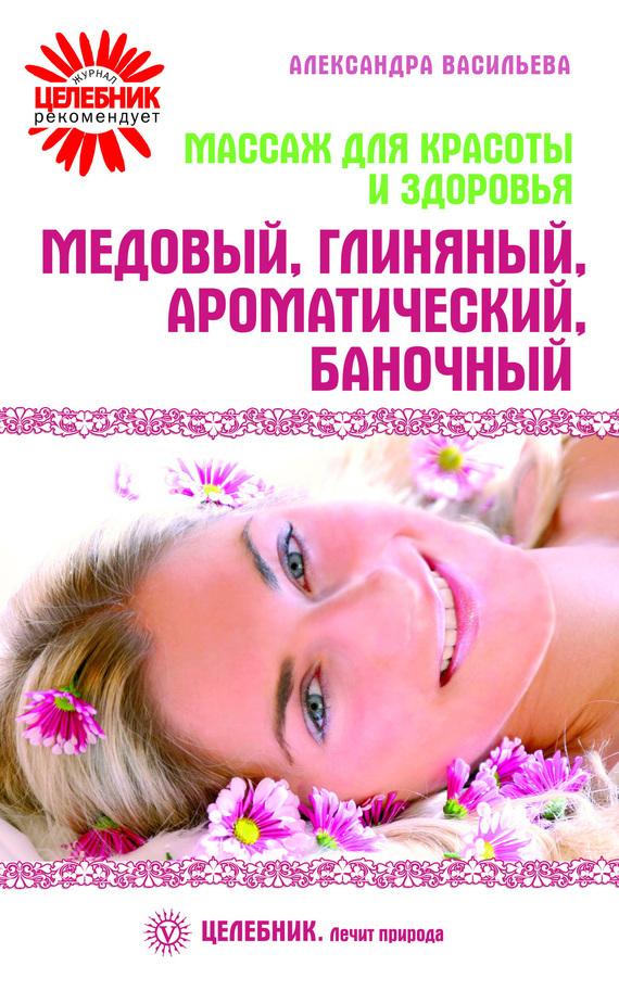 Массаж для красоты и здоровья. Медовый, глиняный, ароматический, баночный
