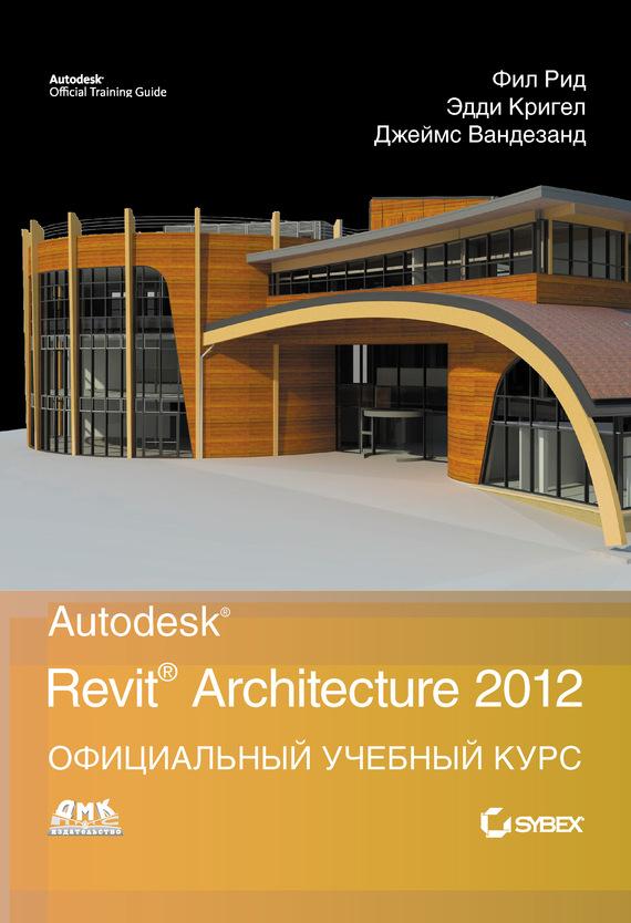 Джеймс Вандезанд Autodesk Revit Architecture 2012. Официальный учебный курс ws 481 1 часы русалка и дитя