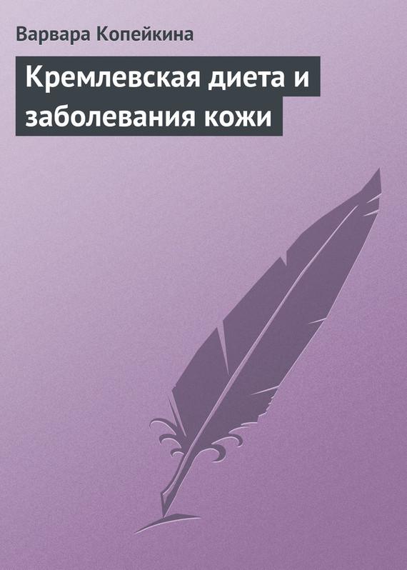 Варвара Копейкина Кремлевская диета и заболевания кожи