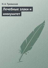 Троянская, Н. А.  - Лечебные злаки и иммунитет