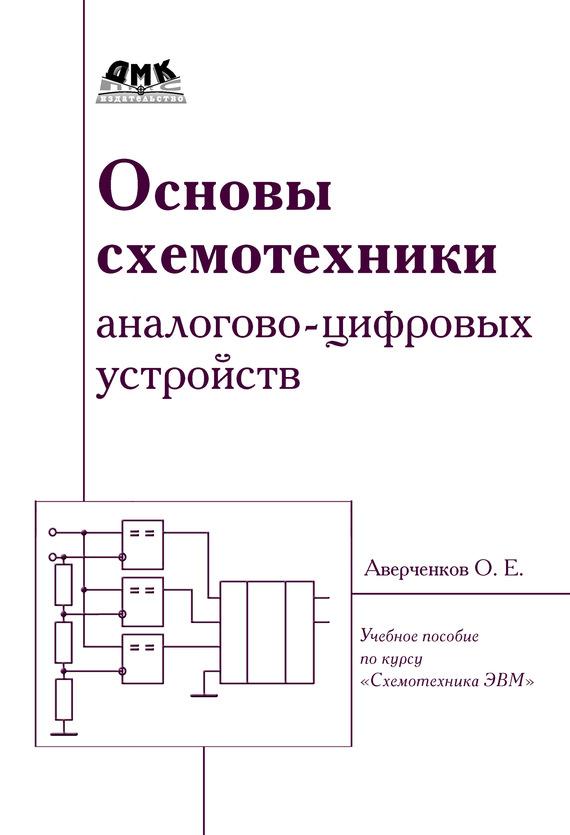 Скачать О. Е. Аверченков бесплатно Основы схемотехники аналого-цифровых устройств