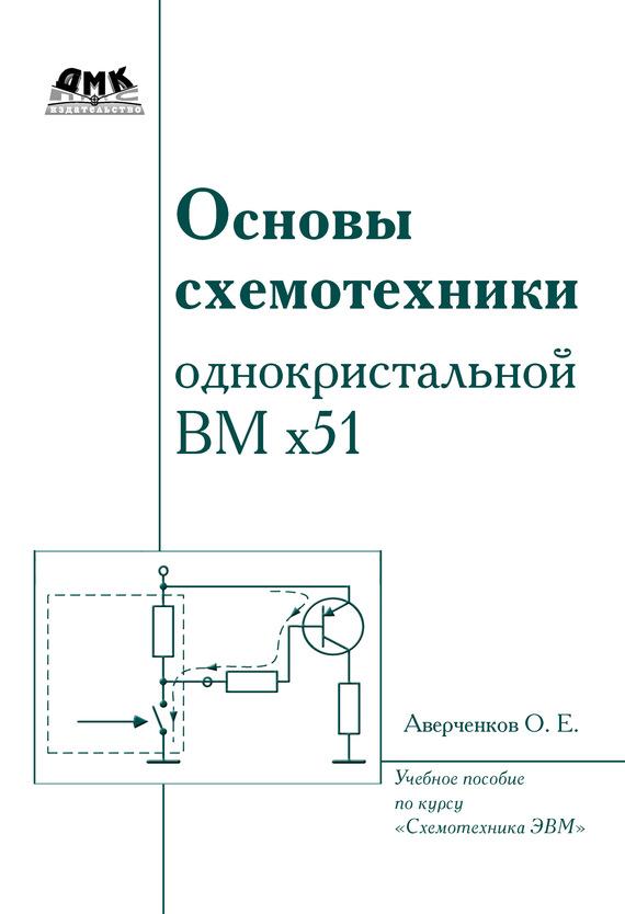 О. Е. Аверченков Основы схемотехники однокристалльной ВМ x51 о е аверченков основы схемотехники однокристалльной вм x51