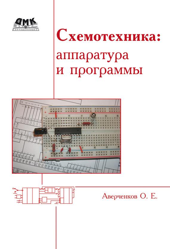 О. Е. Аверченков Схемотехника: аппаратура и программы микросхемы tda7021 и 174ха34 с доставкой