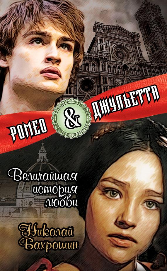 Скачать Ромео и Джульетта. Величайшая история любви бесплатно Николай Бахрошин