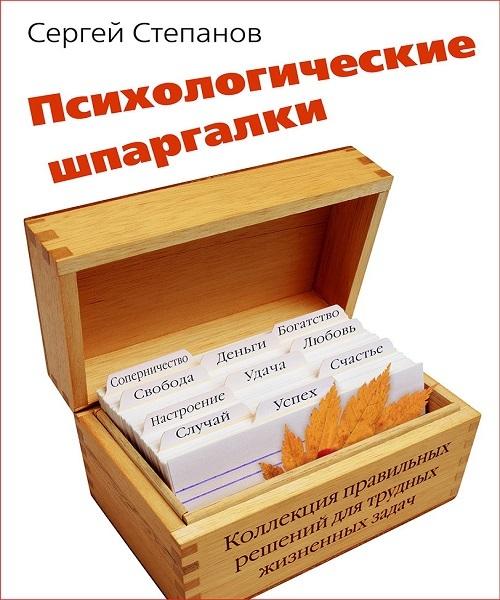 Сергей Степанов Психологические шпаргалки психологические шпаргалки