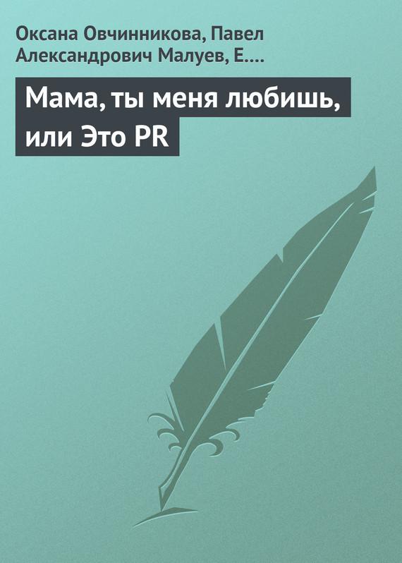 Мама, ты меня любишь, или Это PR изменяется активно и целеустремленно