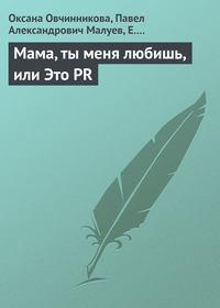- Мама, ты меня любишь, или Это PR
