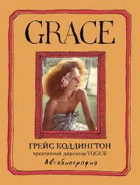 Коддингтон, Грейс  - Grace. Автобиография