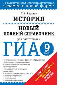 - История. Новый полный справочник для подготовки к ГИА. 9 класс