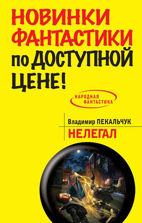 Владимир Пекальчук - Нелегал