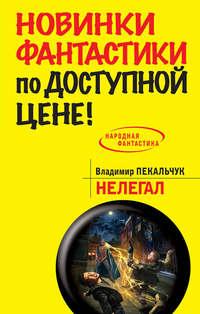 Пекальчук, Владимир  - Нелегал