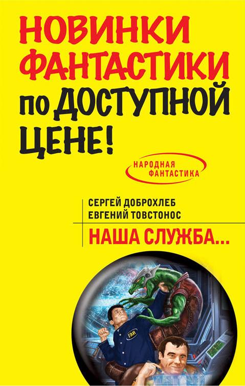 бесплатно Сергей Доброхлеб Скачать Наша служба