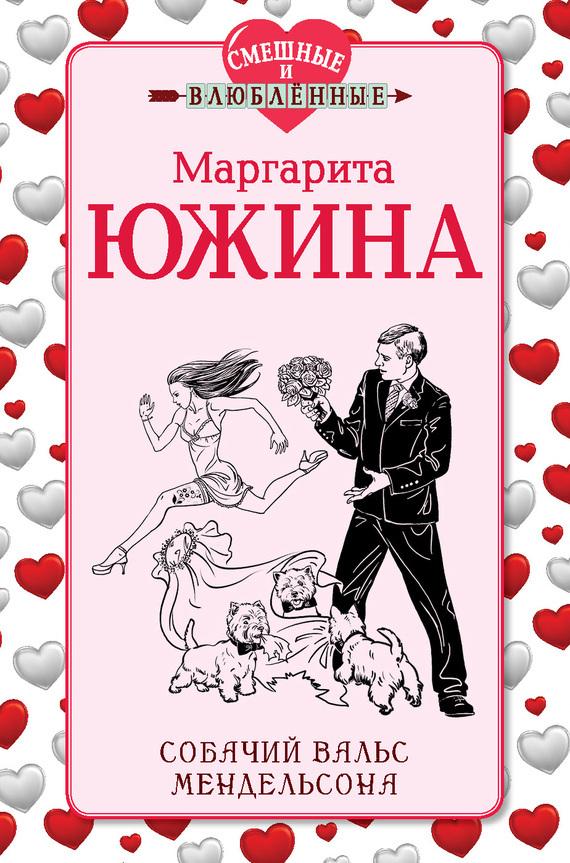 Маргарита Южина Собачий вальс Мендельсона