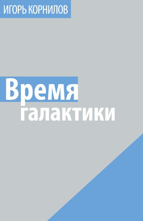 Достойное начало книги 09/03/34/09033401.bin.dir/09033401.cover.jpg обложка