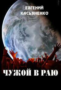Касьяненко, Евгений  - Чужой в раю