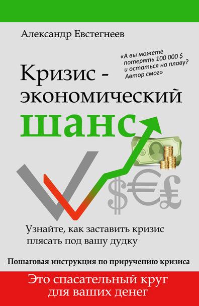 Александр Евстегнеев Кризис: экономический шанс