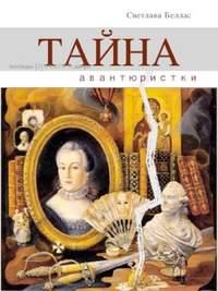 Беллас, Светлана  - Тайна авантюристки (сборник)