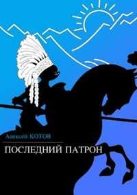 Котов, Алексей  - Последний патрон (сборник)