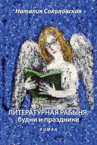 Соколовская, Наталия  - Литературная рабыня: будни и праздники