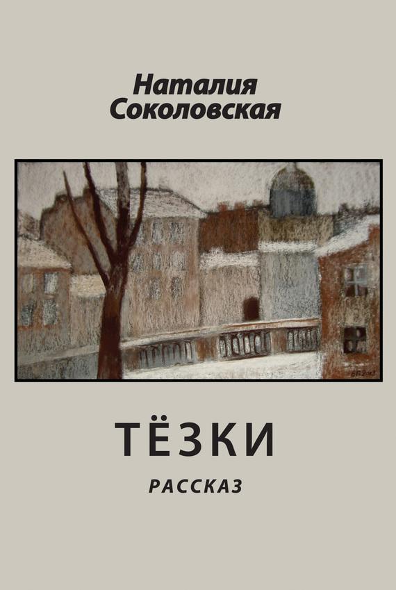 Наталия Соколовская Тёзки анна наталия малаховская орфей