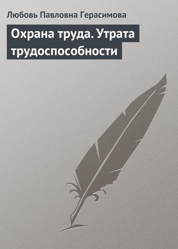 Любовь Павловна Герасимова Охрана труда. Утрата трудоспособности связь на промышленных предприятиях