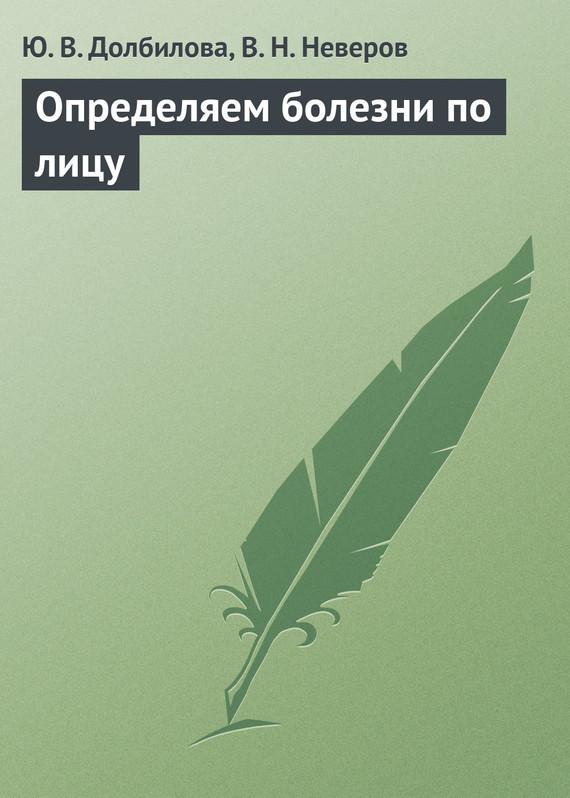 Ю. В. Долбилова Определяем болезни по лицу зеркало души