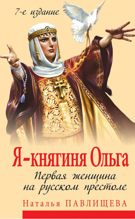 интригующее повествование в книге Наталья Павлищева