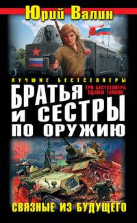 Валин, Юрий  - Братья и сестры по оружию. Связные из будущего (сборник)