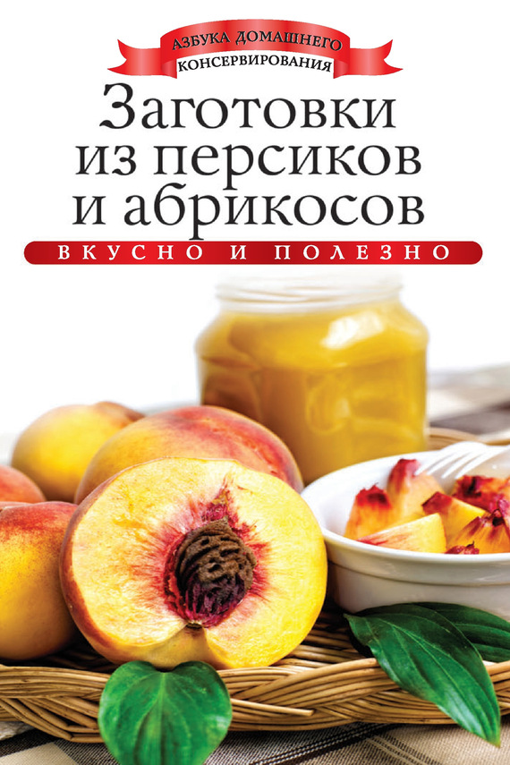 Заготовки из персиков и абрикосов. Вкусно и полезно