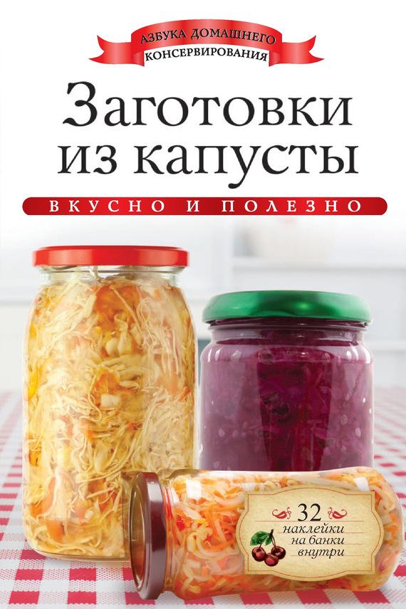 Заготовки из капусты. Вкусно и полезно